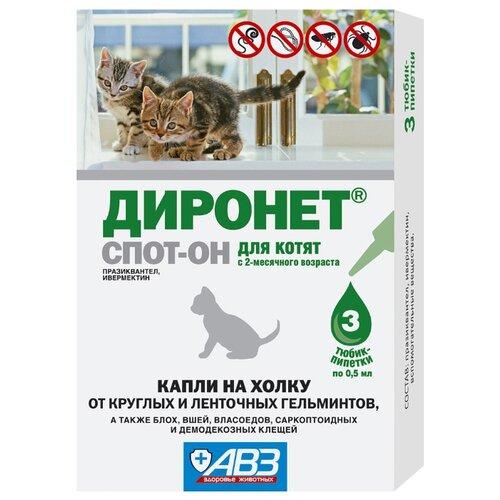 Агроветзащита Капли от блох, клещей и гельминтов Диронет Спот-он для котят