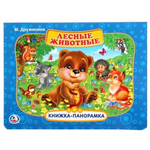 Дружинина М. Книжка-панорамка большого формата. Лесные животные