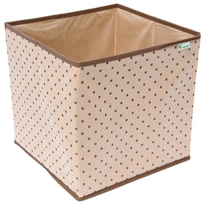HOMSU Коробка-куб для хранения вещей бежевый