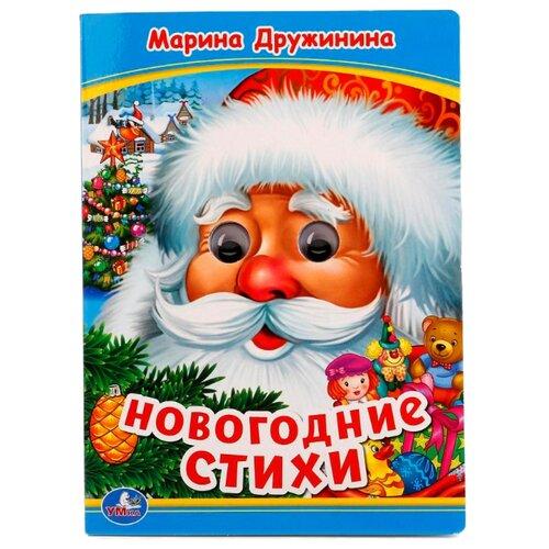 Купить Дружинина М. Новогодние стихи , Умка, Книги для малышей