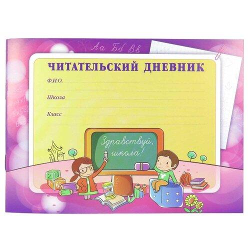 Фолиант Читательский дневник ЧТД-3
