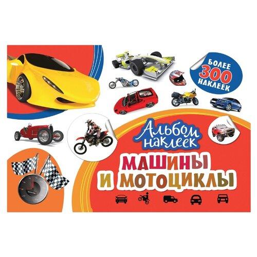 цена на РОСМЭН Альбом наклеек Машины и мотоциклы (33093)