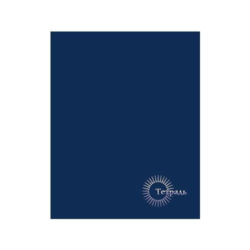 Купить КТС-ПРО Тетрадь С0790-25, клетка, 80 л. темно-синий, Тетради