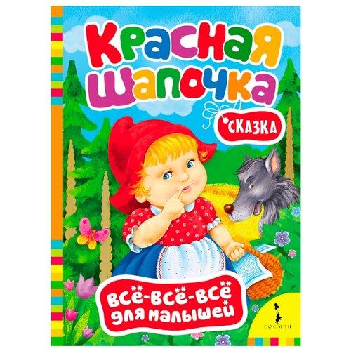 Купить Перро Ш. Все-все-все для малышей. Красная шапочка. Сказка , РОСМЭН, Книги для малышей