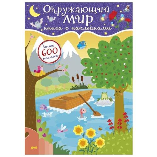 600 наклеек. Окружающий мир книжки с наклейками робинс книга с наклейками окружающий мир 600 наклеек
