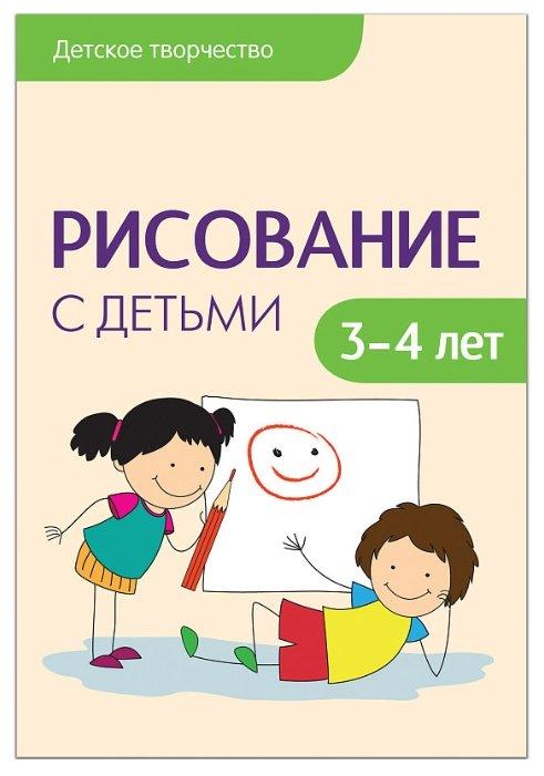 """Колдина Д. Н. """"Детское творчество. Рисование с детьми 3-4 лет"""""""