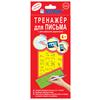 Тренажер для письма TESTPLAY Т-0077 на русском языке