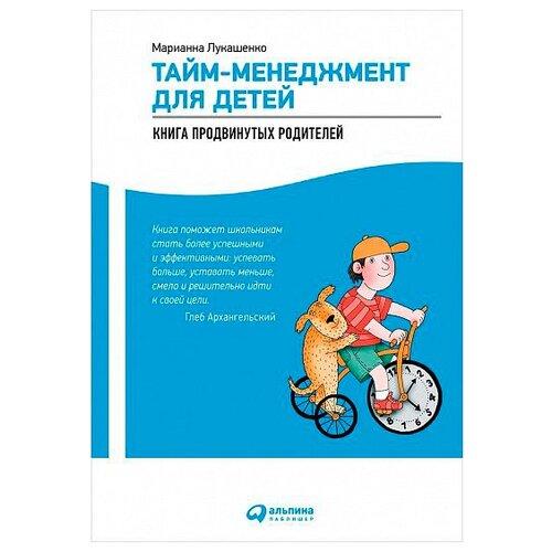 Лукашенко М. Тайм-менеджмент для детей: Книга продвинутых родителейКниги для родителей<br>