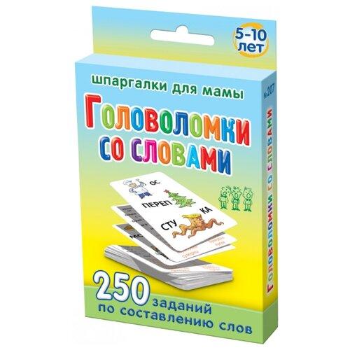 Купить Набор карточек Лерман Шпаргалки для мамы. Головоломки со словами. 5-10 лет 8.8x6.3 см 50 шт., Дидактические карточки