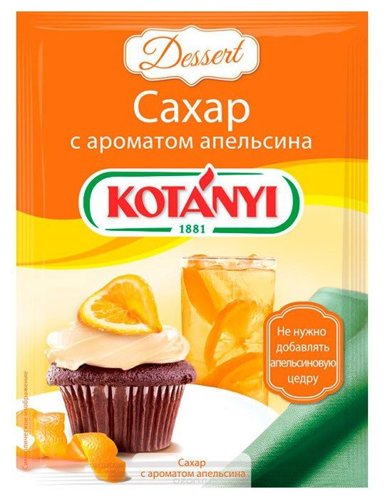 Kotanyi Сахар с ароматом апельсина