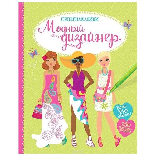Купить Книжка с наклейками Супернаклейки. Модный дизайнер , Machaon, Книжки с наклейками
