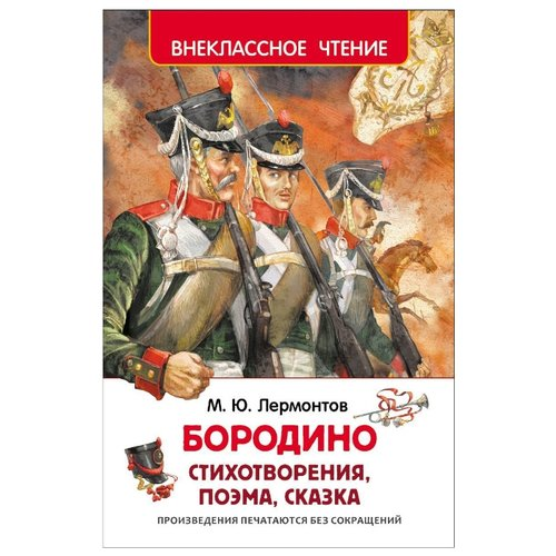 Лермонтов М.Ю. Бородино