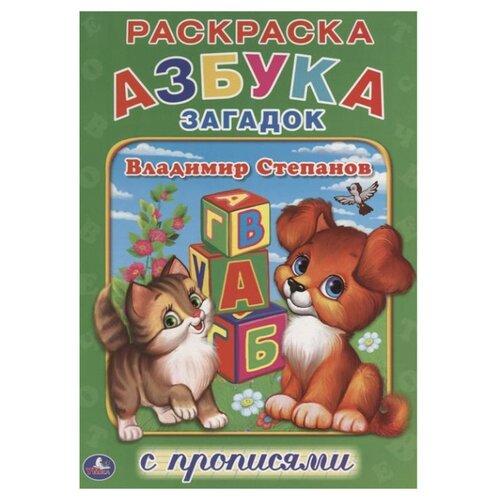 Степанов В.А. Азбука загадок. Раскраска с прописямиУчебные пособия<br>