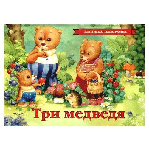 Купить Панорамка. Три медведя, РОСМЭН, Детская художественная литература