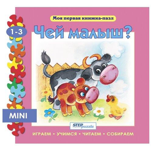 Купить Step puzzle Книжка-игрушка Моя первая книжка-пазл. Чей малыш?, Книжки-игрушки