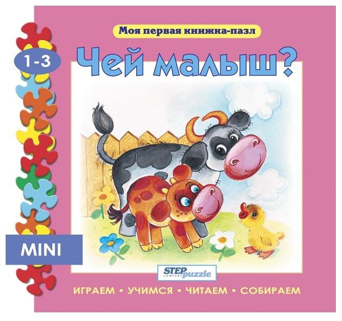 Step puzzle Книжка-игрушка Моя первая книжка-пазл. Чей малыш?