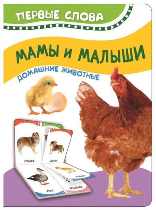 """Котятова Н.И. """"Первые слова. Мамы и малыши. Домашние животные"""""""