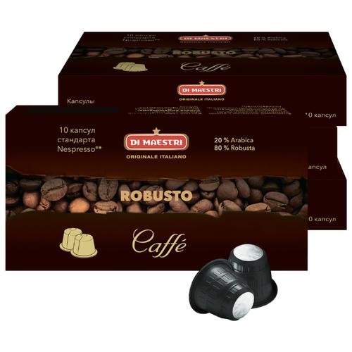 Кофе в капсулах Di Maestri Robusto (40 капс.) капсулы di maestri nespresso robusto