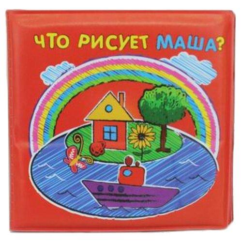 Игрушка для ванной Yako Что рисует Маша? (M6225) красный игрушка для ванной yako утенок