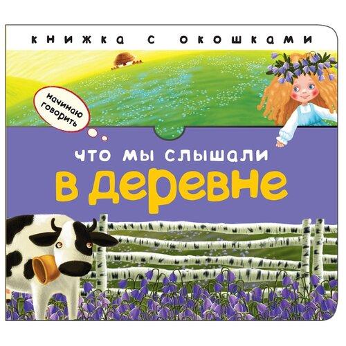 Купить Бурмистрова Л. Л. Начинаю говорить. Что мы слышали в деревне , Мозаика-Синтез, Книги для малышей
