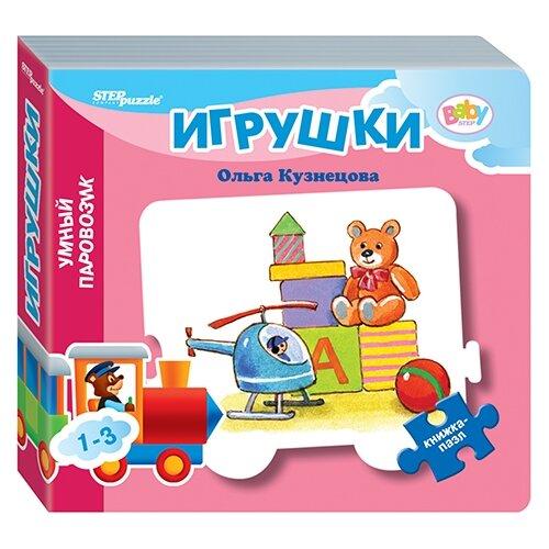 Купить Step puzzle Книжка-игрушка Умный Паровозик. Игрушки (стихи) 93286, Книжки-игрушки