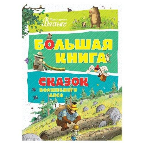 """Валько """"Большая книга. Большая книга сказок волшебного леса"""""""