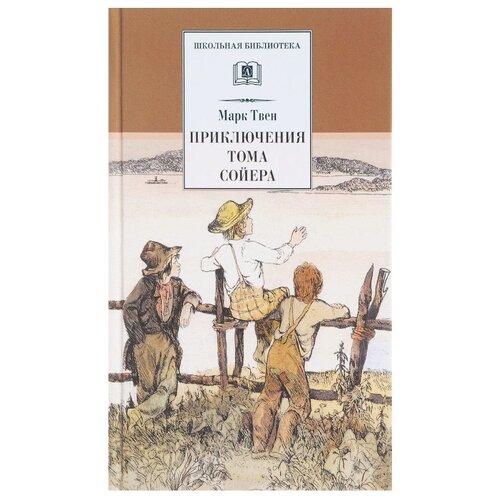 Купить Твен Марк Приключения Тома Сойера , Детская литература, Детская художественная литература