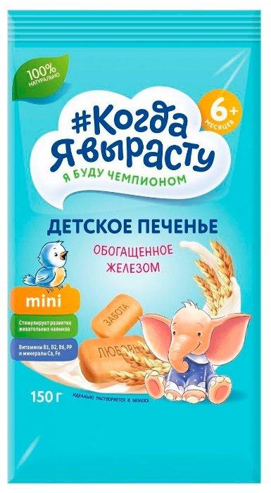 Печенье Когда Я вырасту Обогащенное железом (с 6 месяцев)