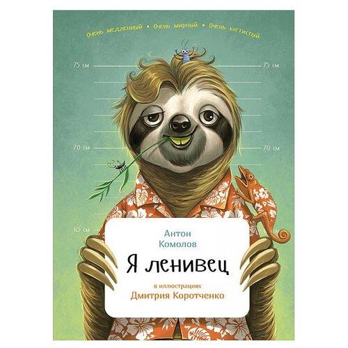 Фото - Комолов А. Занимательная зоология. Я ленивец инин а занимательная зоология я бегемот