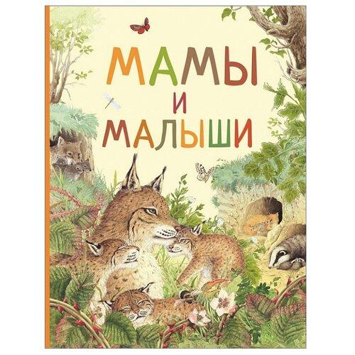 Мамы и малышиПознавательная литература<br>