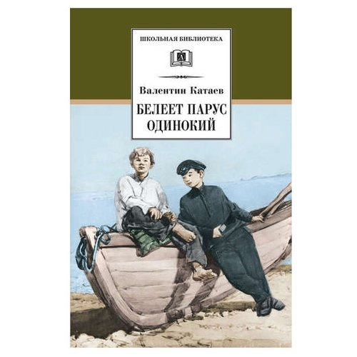 Купить Катаев В.П. Белеет парус одинокий , Детская литература, Детская художественная литература