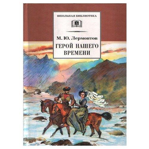Лермонтов М. Ю. Герой нашего времени м ю лермонтов м ю лермонтов избранные сочинения в 3 томах комплект из 3 книг