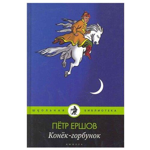 Купить Ершов П. П. Школьная библиотека. Конек-горбунок , Амфора, Детская художественная литература