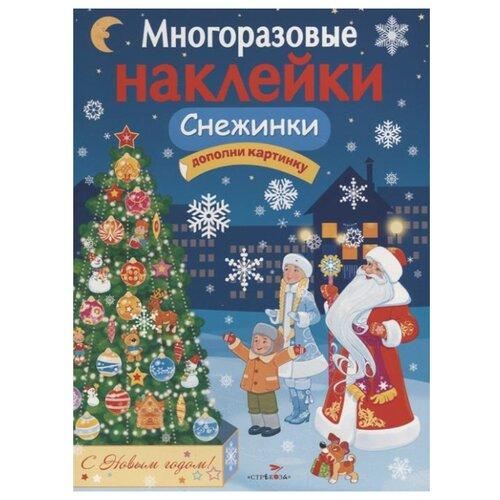 Купить Книжка с наклейками Многоразовые наклейки. Снежинки, Стрекоза, Книжки с наклейками