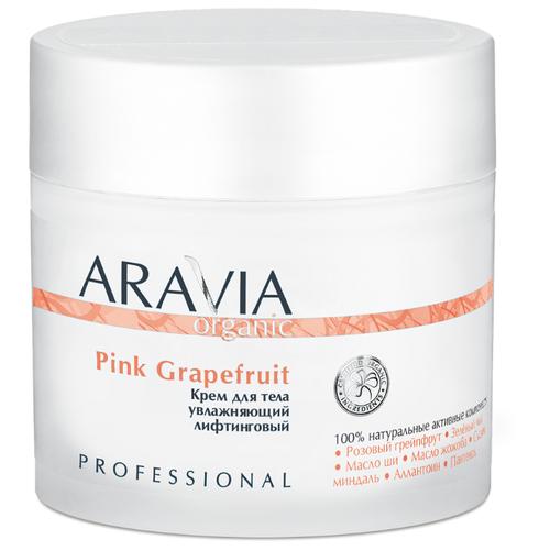 Крем для тела ARAVIA Professional Organic увлажняющий лифтинговый Pink Grapefruit, 300 мл крем парафин aravia professional 300 мл