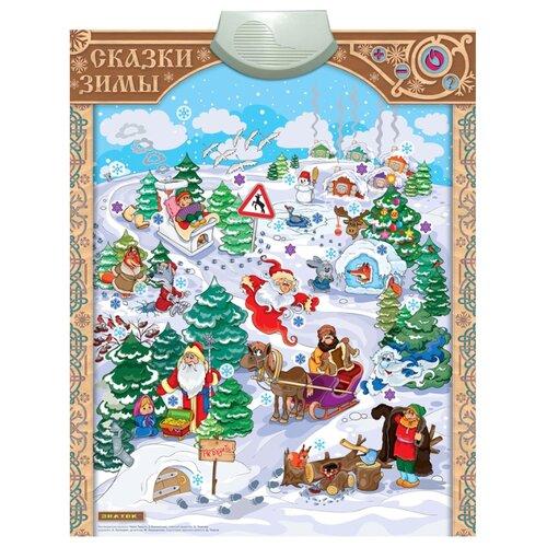 Электронный плакат Знаток Сказки зимы PL-15-ZMA электронный звуковой плакат знаток весёлый зоопарк pl 06 zoo