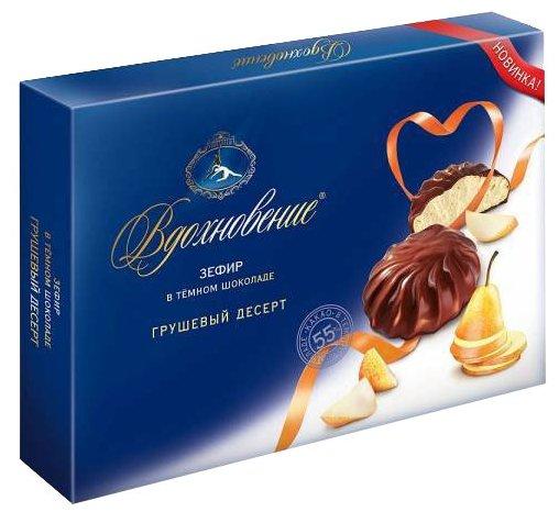 Зефир Вдохновение в темном шоколаде грушевый десерт, 245 гр.