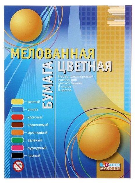 Цветная бумага мелованная односторонняя 1123-2203 Бриз, A4, 8 л., 8 цв.