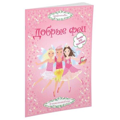 Купить Книжка с наклейками Супернаклейки Добрые феи , Machaon, Книжки с наклейками