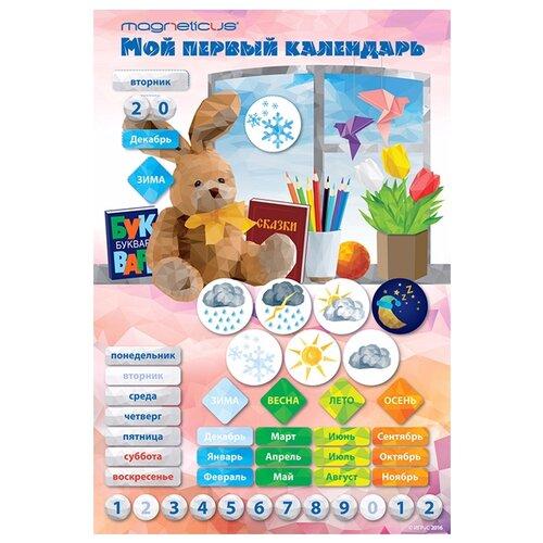 Купить Календарь Magneticus Зайчик CAL-2017Z, Обучающие материалы и авторские методики
