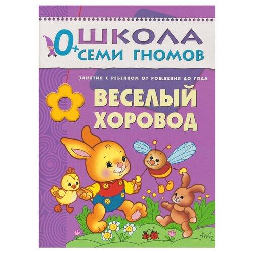 Купить Денисова Д. Школа Семи Гномов 0-1 год. Веселый хоровод , Мозаика-Синтез, Учебные пособия