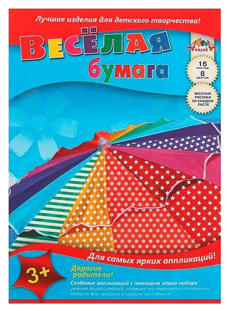 Цветная бумага двусторонняя с рисунком Зонтик Апплика, A4, 16 л., 8 цв.