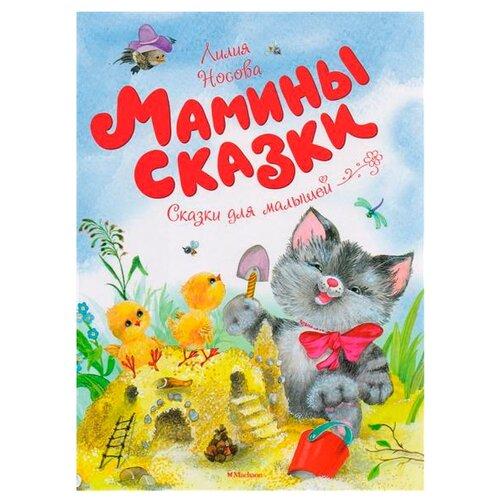 Купить Носова Л. Чудесные книжки для малышей. Мамины сказки , Machaon, Книги для малышей