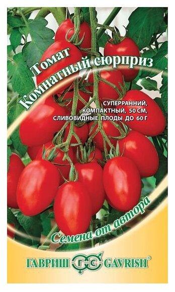 Семена Гавриш Томат Комнатный сюрприз, 0,1 г Семена от автора