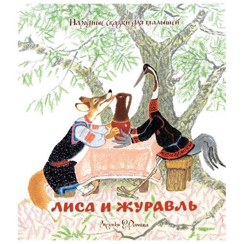 Купить Любимые сказки. Лиса и журавль. Народные сказки для малышей (рисунки Е. Рачева), Machaon, Детская художественная литература