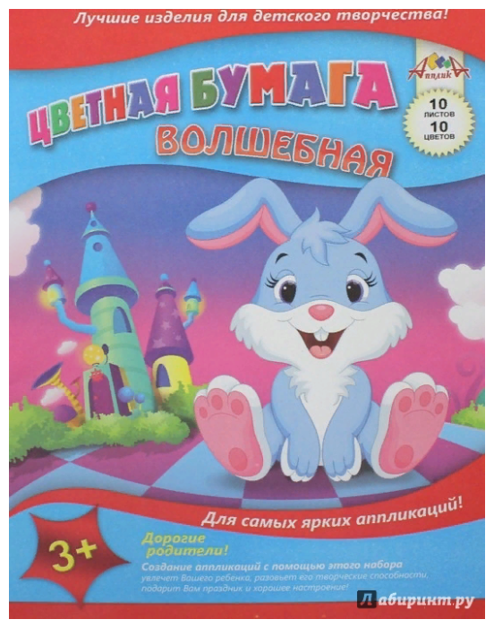 Цветная бумага волшебная Зайка Апплика, A4, 10 л., 10 цв.