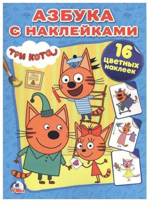 Умка Азбука с наклейками. Три кота (синяя) — купить по выгодной цене на Яндекс.Маркете