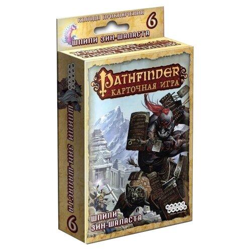 Купить Дополнение для настольной игры HOBBY WORLD Pathfinder. Шпили Зин-Шаласта, Настольные игры