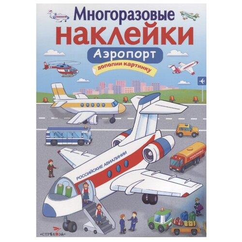 Купить Книжка с наклейками Многоразовые наклейки. Аэропорт , Стрекоза, Книжки с наклейками