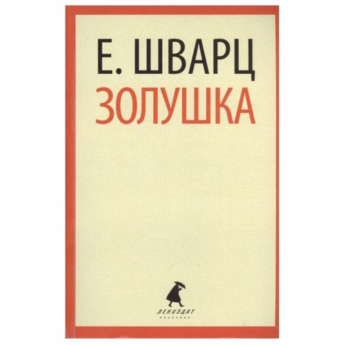 Купить Шварц Е. Л. Лениздат-классика. Золушка , Детская художественная литература